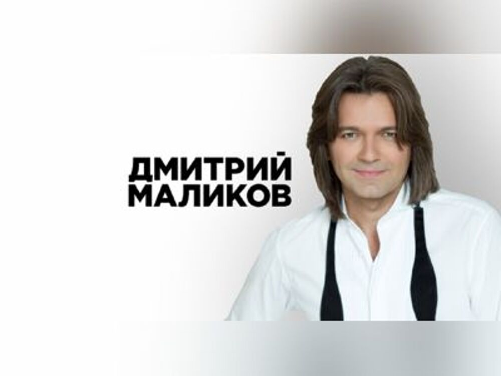 Дмитрий Маликов — 50 лет