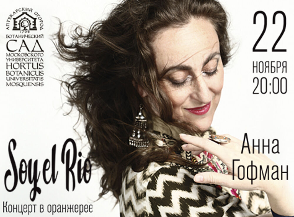 Анна Гофман. Soy el Rio. Концерт в оранжерее