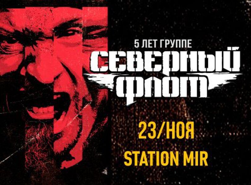 Концерт северный флот билеты театр академии движения афиша