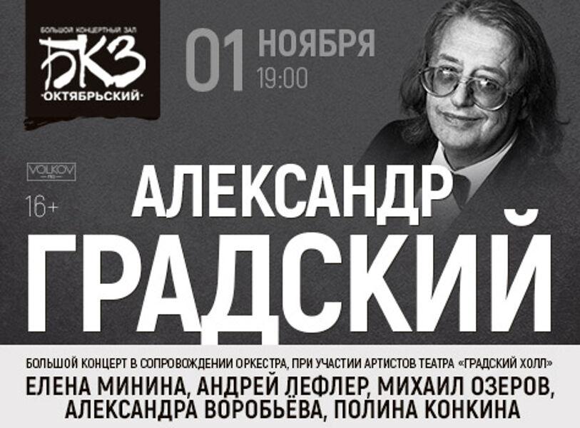Купить билеты на концерт градского в москве детский спектакль владивосток афиша