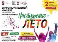 Купить билеты Благотворительный концерт «Настроение – лето» в саду Эрмитаж