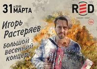 Купить билеты Игорь Растеряев. Большой весенний концерт