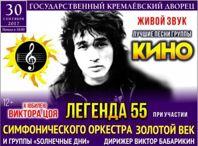 Купить билеты «Легенда - 55»! Специальная программа к юбилею В.Цоя
