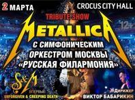 Купить билеты Metallica Show S&M Tribute  с симфоническим оркестром