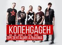 Купить билеты Копенgagен. Презентация альбома