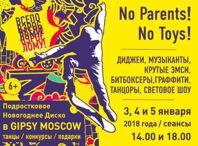 Купить билеты No parents! No toys! Новогодняя вечеринка в формате street style для детей и подростков