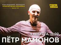 Купить билеты Петр Мамонов