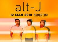 Купить билеты alt-J