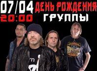 Купить билеты Монгол Шуудан. День рождения группы