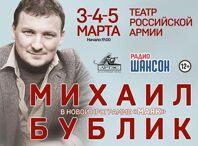 Купить билеты Сольные концерты Михаила Бублика. Новая программа «Маяк»