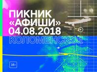 Купить билеты Пикник «Афиши» 2018