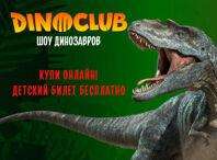 Купить билеты Dino Club. Приключения с динозаврами!