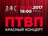 Купить билеты П.Т.В.П. Красный концерт