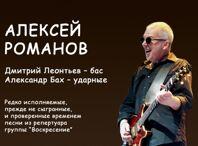 Купить билеты Алексей Романов (Воскресение)