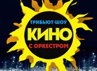 Купить билеты Легендарные песни группы «Кино». «Солнечные дни» с оркестром