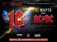 Купить билеты AC/DC Show: Easy Dizzy - 10 лет
