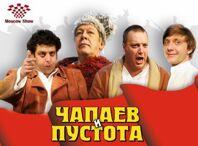 Купить билеты Чапаев и Пустота