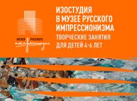 Купить билеты Изостудия в Музее русского импрессионизма (4-6 лет)