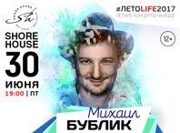 Купить билеты Михаил Бублик