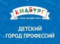 Купить билеты Детский город профессий «КидБург»