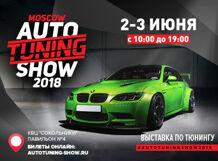 Московское тюнинг шоу билеты париж билет лидо шоу