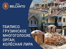 Тбилисо.Грузинскоемногоголосие,орган,колеснаялира