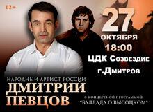 ДмитрийПевцов