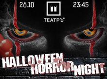 HalloweenHorrorNight