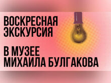 Воскреснаяэкскурсияпо«Нехорошейквартире»