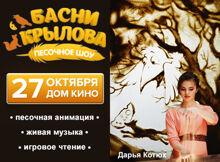 Песочноешоу«БасниКрылова»сживоймузыкойичтецом