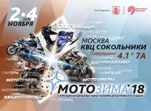 Мотозима2019.Вездеходер2019