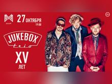 JukeboxTrio:праздничныйконцерт–XVлет!