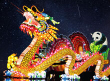 Фестивальволшебныхкитайскихфонарей
