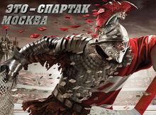 Спартак-ДинамоМ