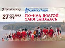 Волжскийнародныйхорим.П.Милославова