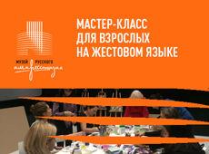 Мастер-класс для взрослых на жестовом языке «Армянский импрессионизм: от Парижа до Москвы»