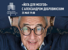Интеллектуальная арт-игра «Йога для мозгов» с Александром Добровинским