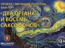 «Звучащие полотна. Ван Гог. Два органа и восемь саксофонов»