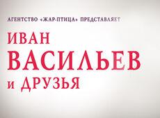 Иван Васильев и друзья