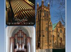 Шедевры вокальной и органной музыки