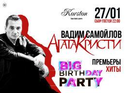 Купить билеты ВАДИМ САМОЙЛОВ (Группа АГАТА КРИСТИ) в Серпухове