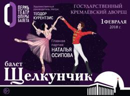 Купить билеты Наталья Осипова. Премьера балета «Щелкунчик»