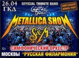 Купить билеты Metallica Show S and M tribute с симфоническим оркестром