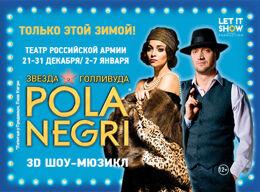 Купить билеты 3D шоу-мюзикл «Пола Негри»