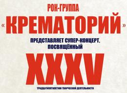 Купить билеты Крематорий'35. Cупер-концерт