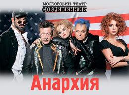 Купить билеты Анархия
