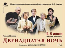 Купить билеты Двенадцатая ночь