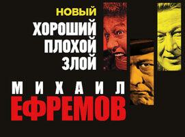 М. Ефремов - «Новый Хороший. Плохой. Злой»