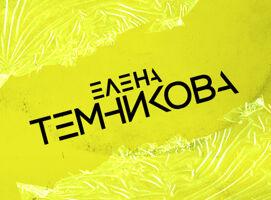 Лена ТЕМНИКОВА