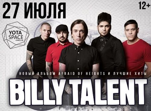 Афиша Billy Talent
